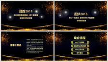 Golden atmosphere annual award ceremony ppt template powerpoint black gold 2018 new year party award ceremony ppt template photo toneelgroepblik Image collections